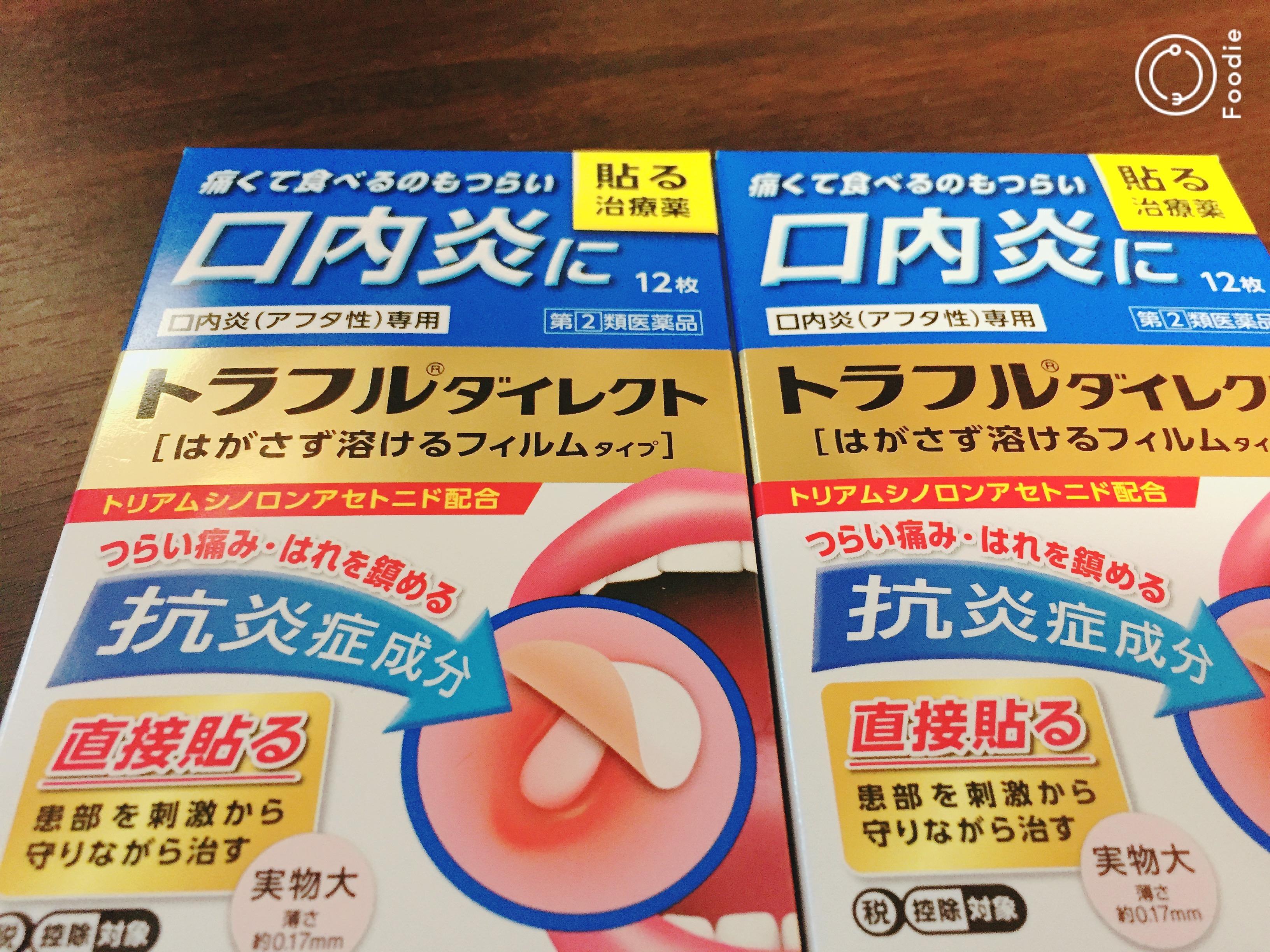 口内炎で辛い時は貼るタイプの薬