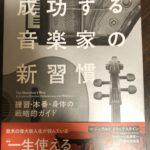 成功する音楽家の新習慣を読みました