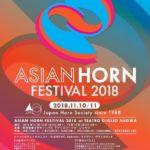 アジアホルンフェスティバルでたくさん学んできました